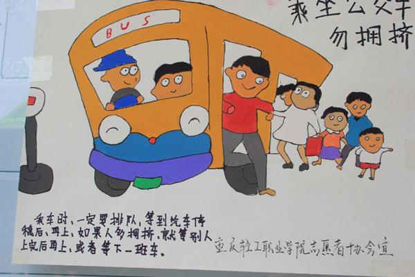 安全文明乘车手绘宣传画