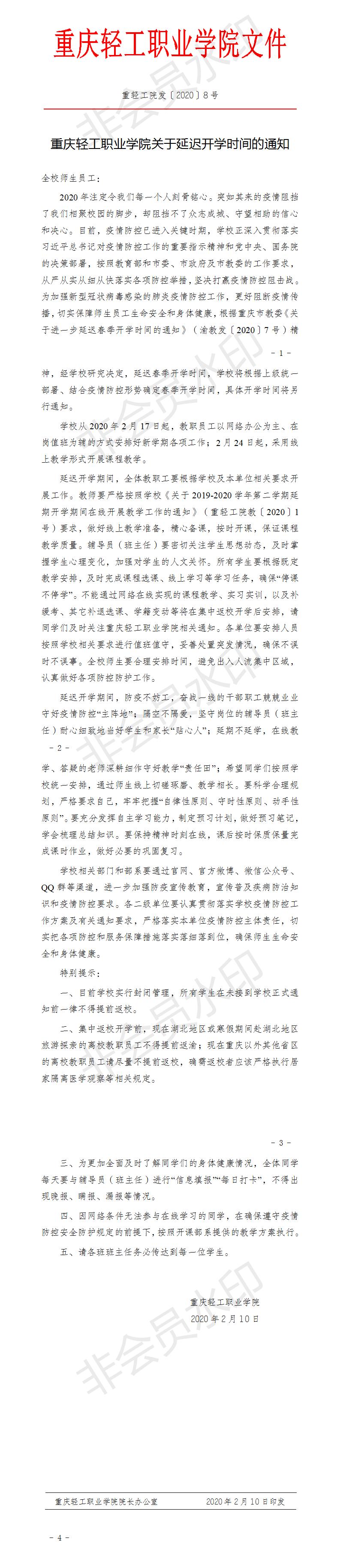1_重轻工院发〔2020〕8号重庆轻工职业学院关于延迟开学时间的通知.png