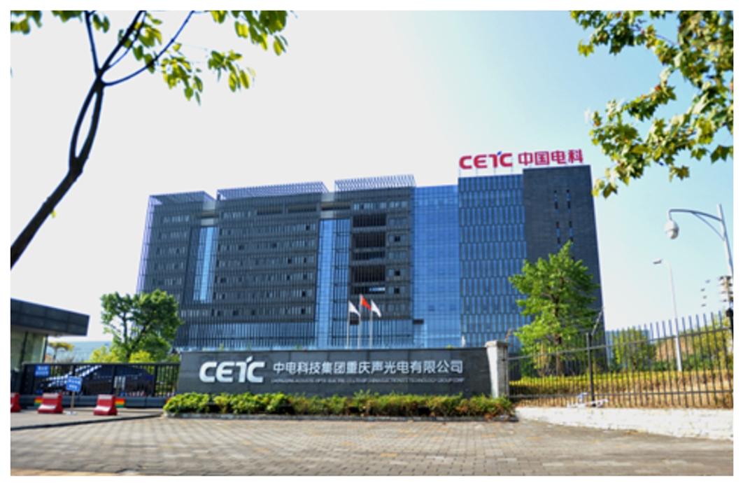 中国电科声光电磁子集团(9、24、26、44研究所) 2020年春季校园招聘