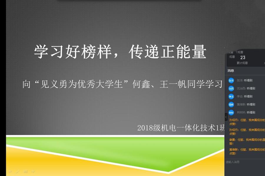 """机电系开展向""""见义勇为优秀大学生""""何鑫、王一帆同学学习的主题班会"""