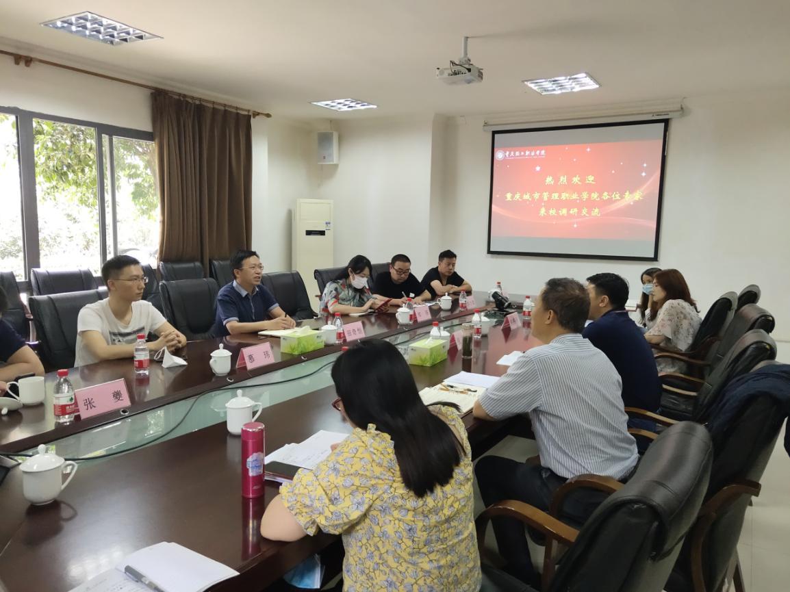 重庆城市管理职业学院民政与社会治理学院来我校调研交流
