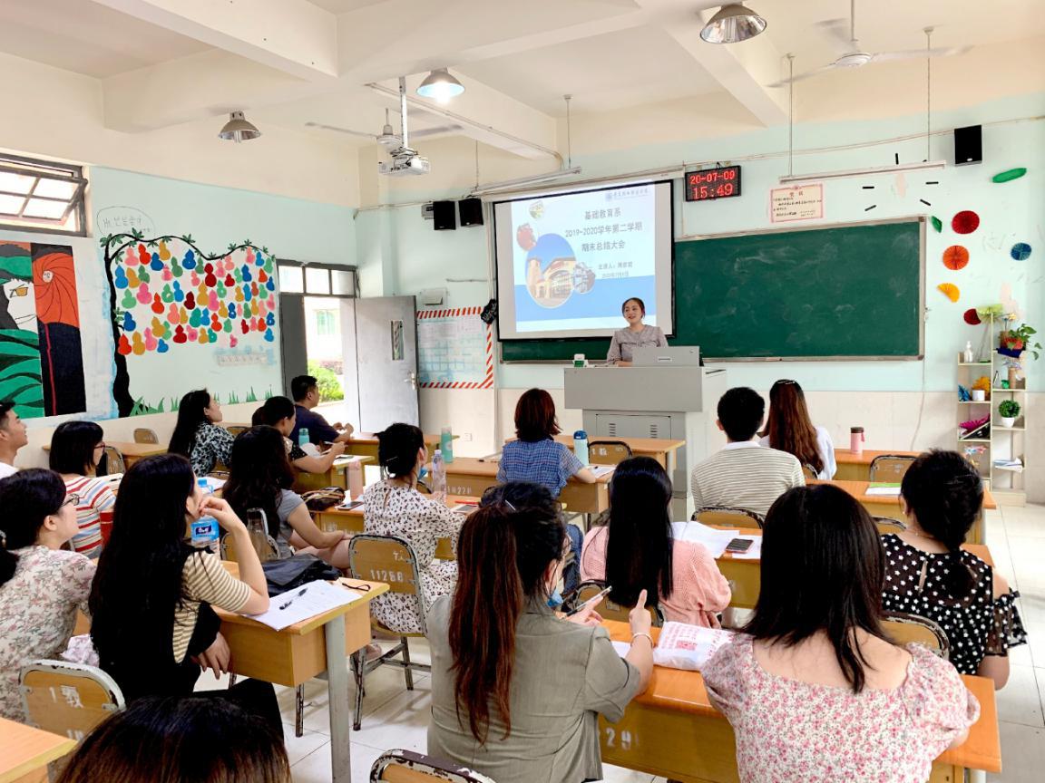 【组织师生有力】人文教育学院召开2019-2020学年第二学期教学工作总结大会