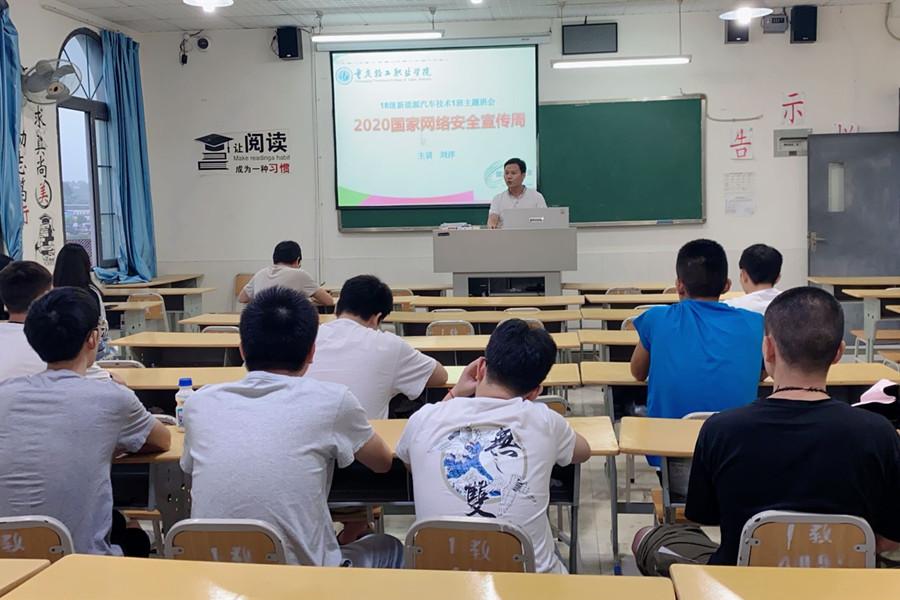 机电系开展网络安全宣传主题班会