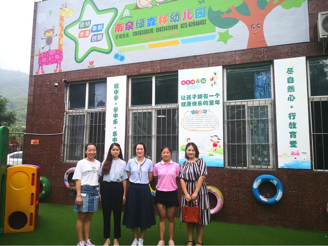 我系与重庆南泉绿森林幼儿园等3家幼儿园达成校企合作协议