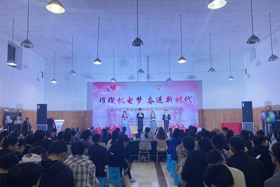 """""""璀璨机电梦,奋进新时代""""机电系2020级新生迎新晚会圆满落幕"""