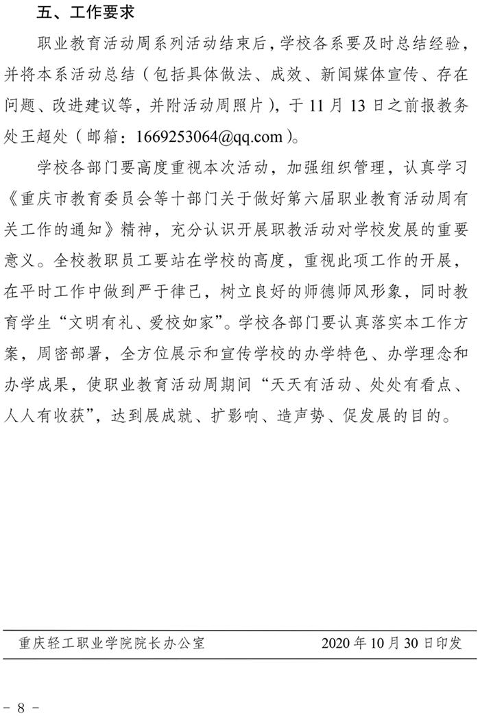 重庆轻工职业学院关于印发2020年职业教育活动周工作方案的通知20201030000003-8.jpg