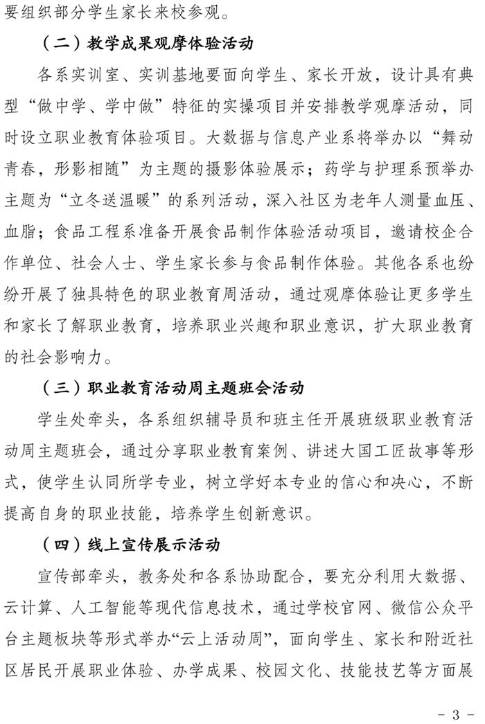 重庆轻工职业学院关于印发2020年职业教育活动周工作方案的通知20201030000003-3.jpg