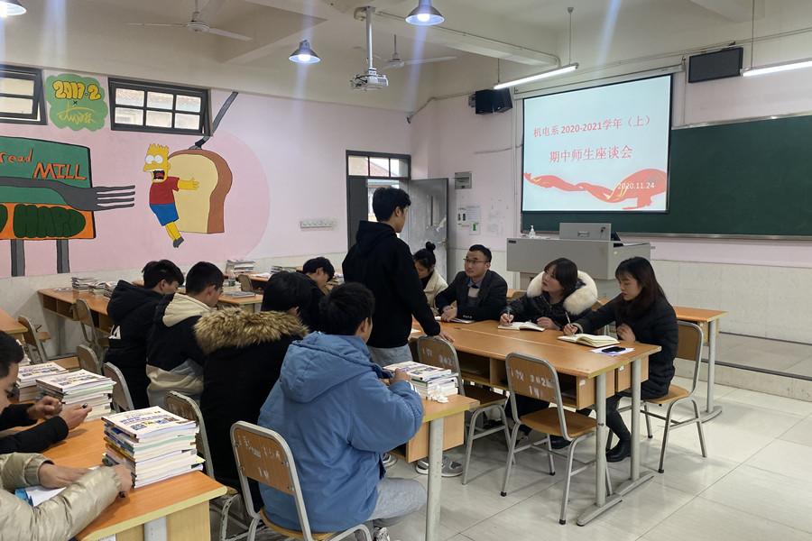机电系顺利开展师生期中教学座谈会