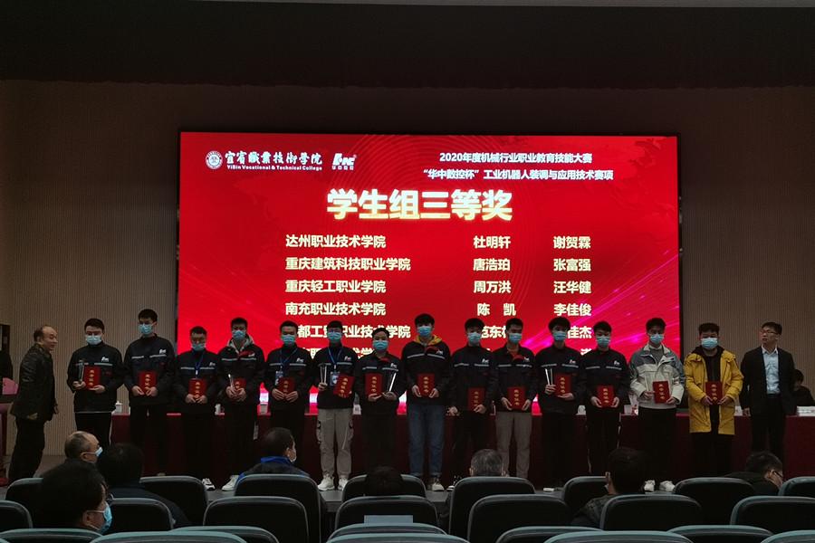 """机电系师生在2020年度机械行业职业教育技能大赛""""华中数控杯""""中荣获三等奖"""