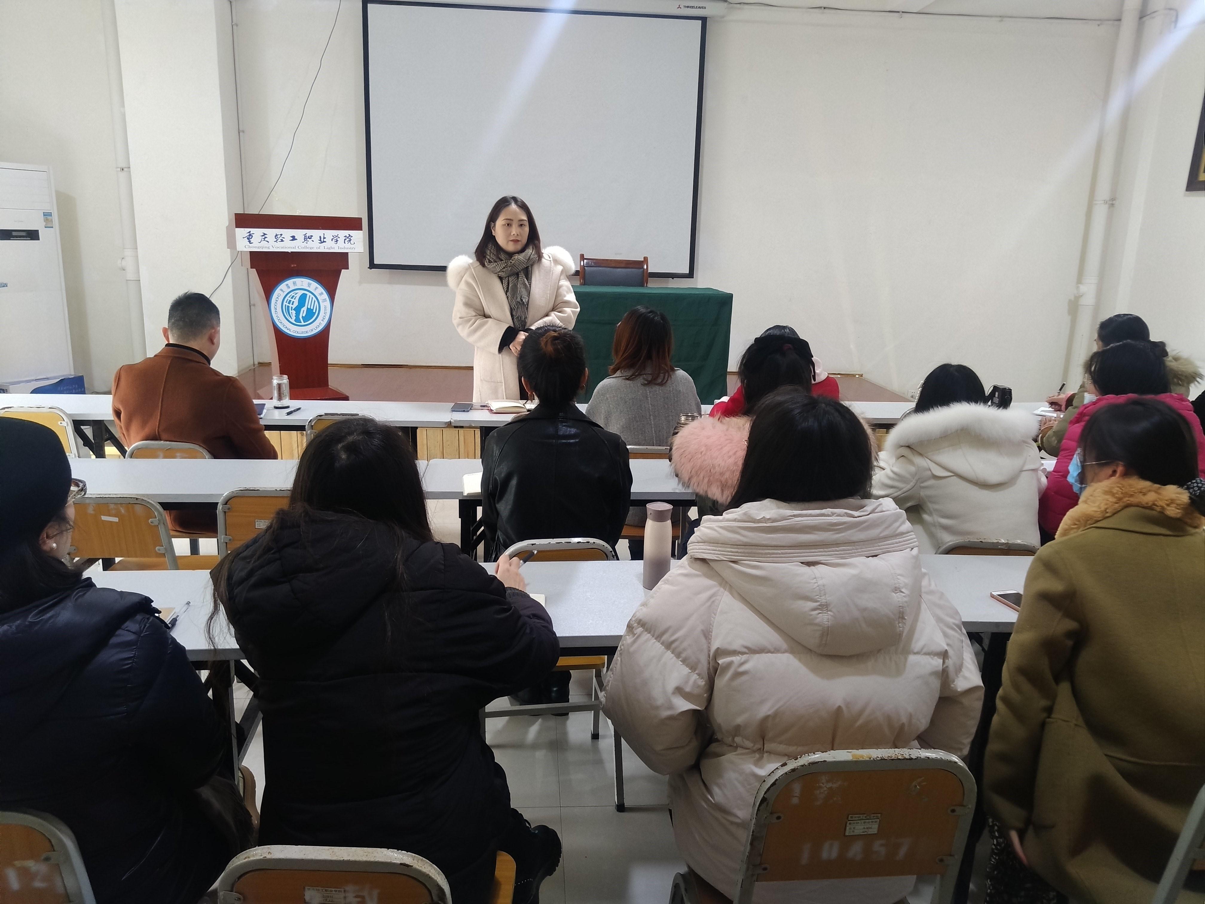 【组织师生有力】人文教育学院召开教学工作例会