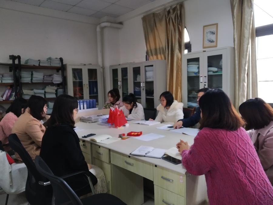 药学与护理系召开教职工政治理论学习会议