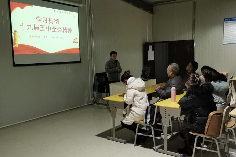 机电系党支部书记开展党的十九届五中全会精神宣讲