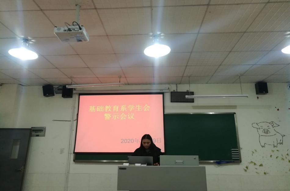 【组织师生有力】人文教育学院学生会警示会议暨 学生会新成员第一次全体会议