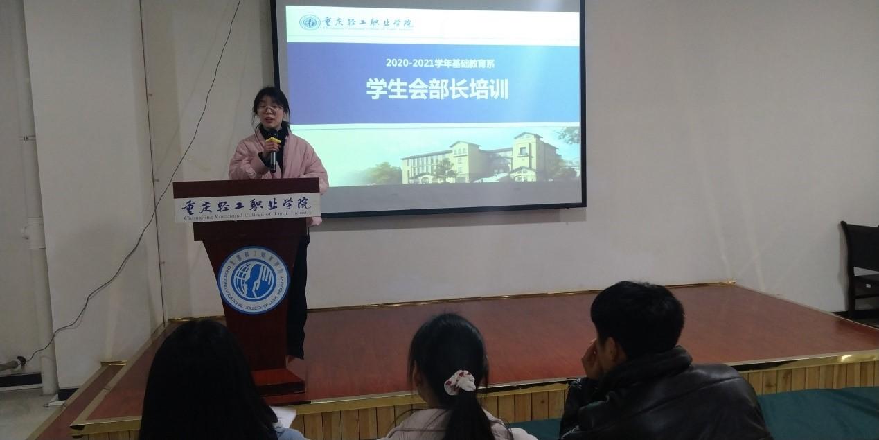 【组织师生有力】基础教育系召开学生会干部培训会议