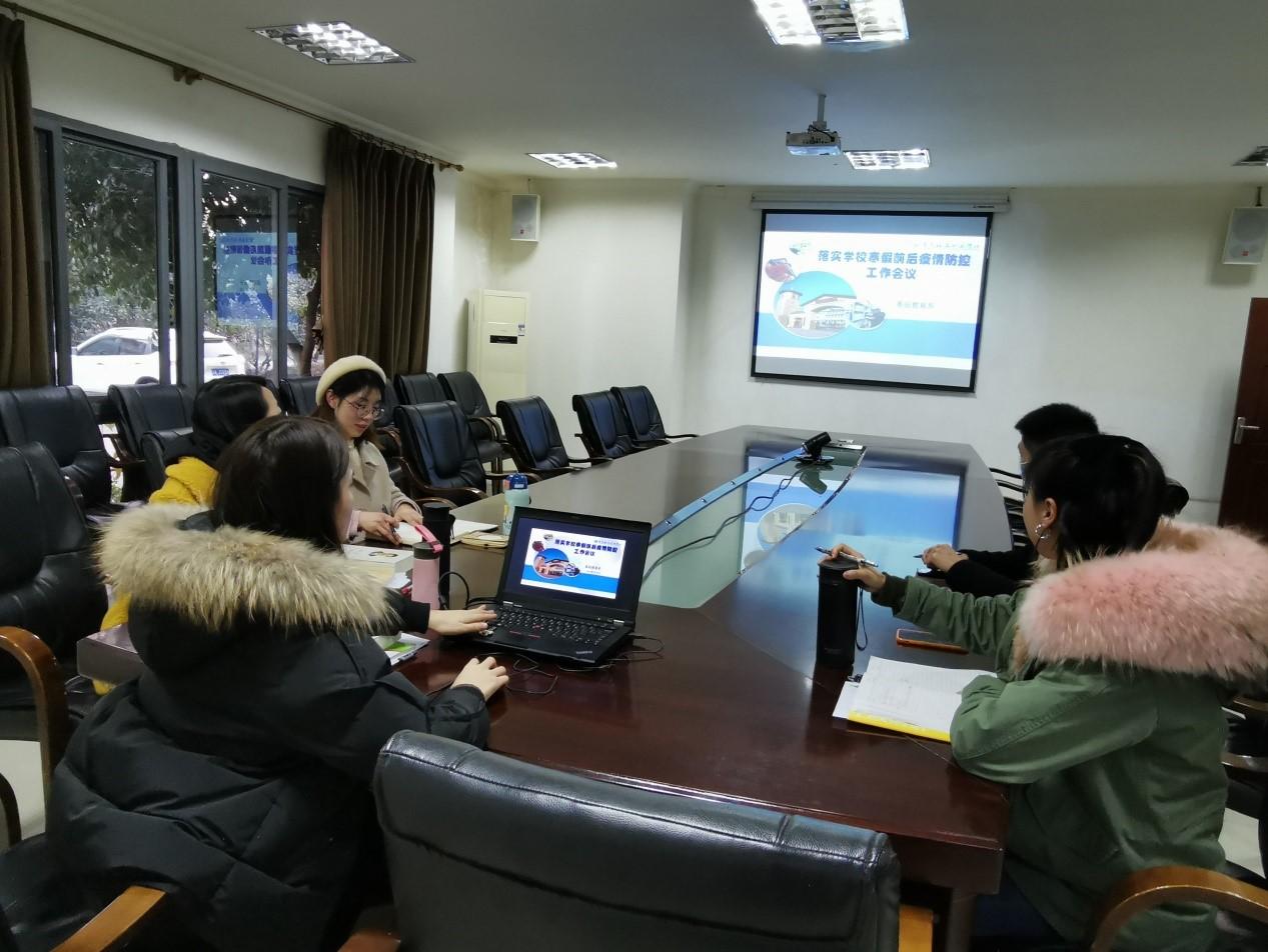 【组织师生有力】人文教育学院召开寒假前后疫情防控工作会议