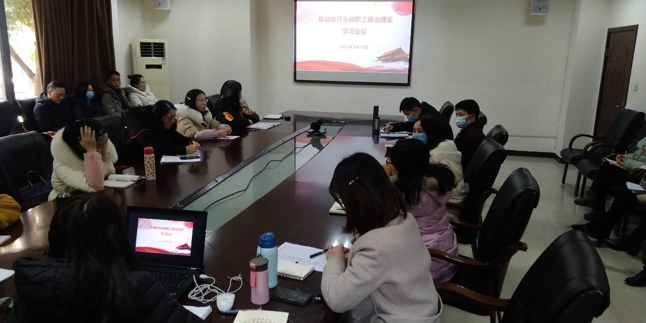基础教育系召开1月教职工政治理论学习会议