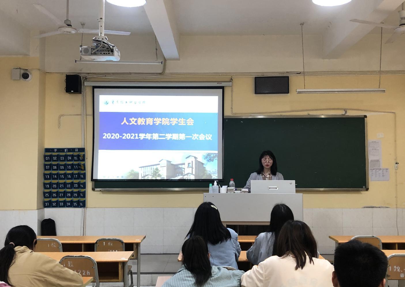 我院学生会召开2020—2021学年第二学期 第一次会议