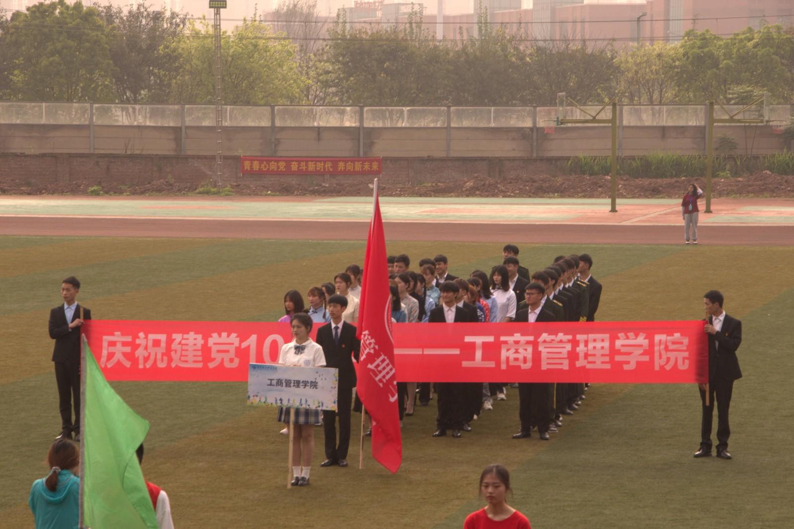 勇往直前,亮出风采——重庆轻工职业学院第九届田径运动会