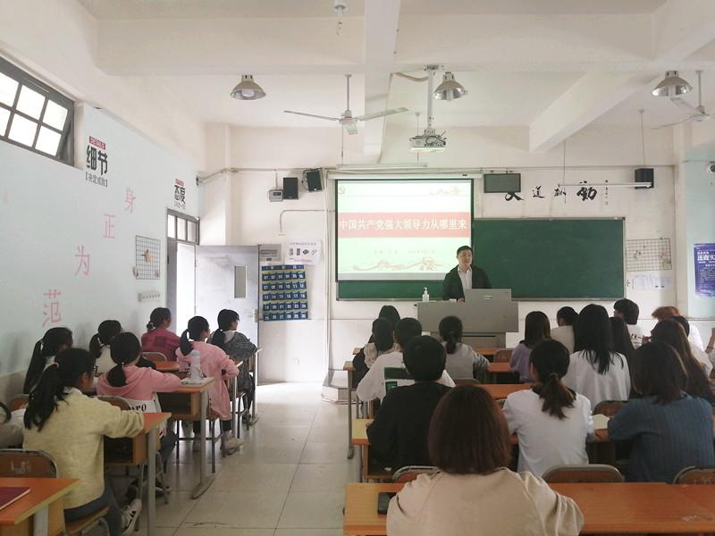 党课开讲啦——中国共产党强大领导力从哪里来