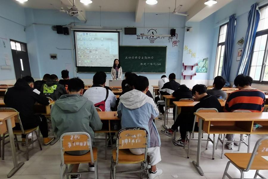 智能制造学院开展运动会安全教育主题班会