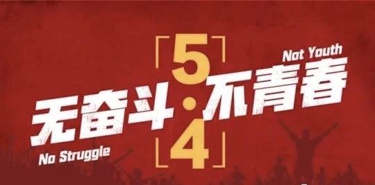 五四青年节,工商管理学院老师们送祝福