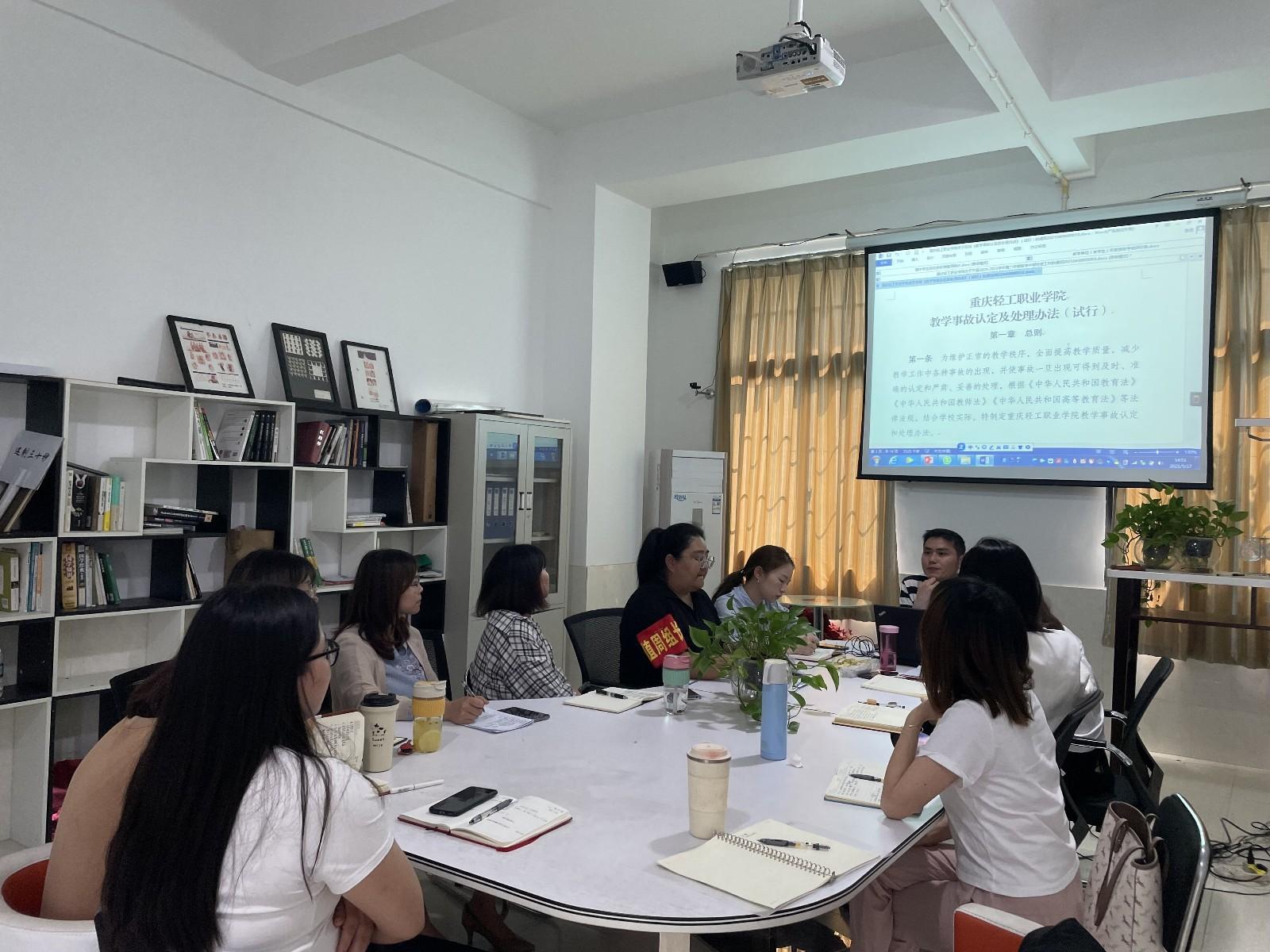工商管理学院召开5月教师座谈会