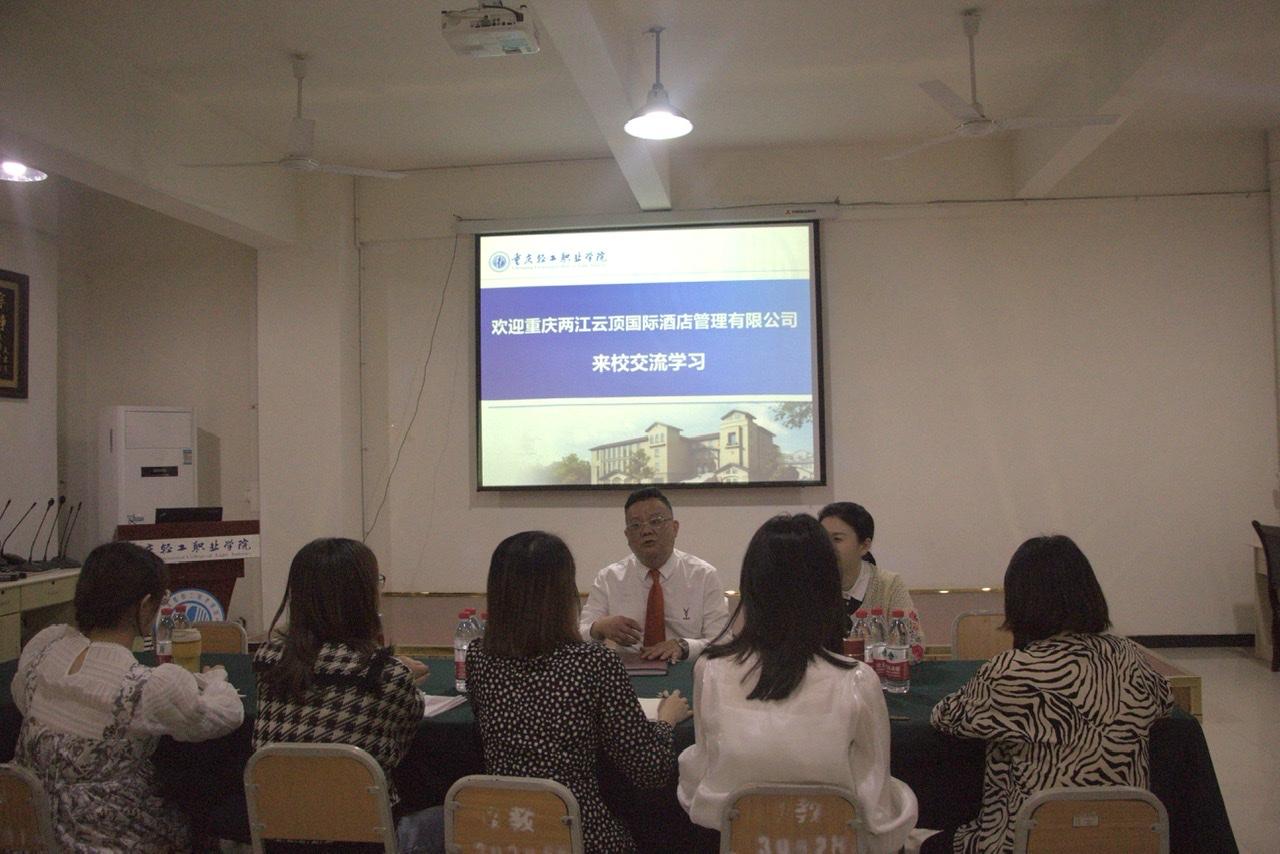 两江云顶国际酒店管理有限公司再赴我校参与专业交流