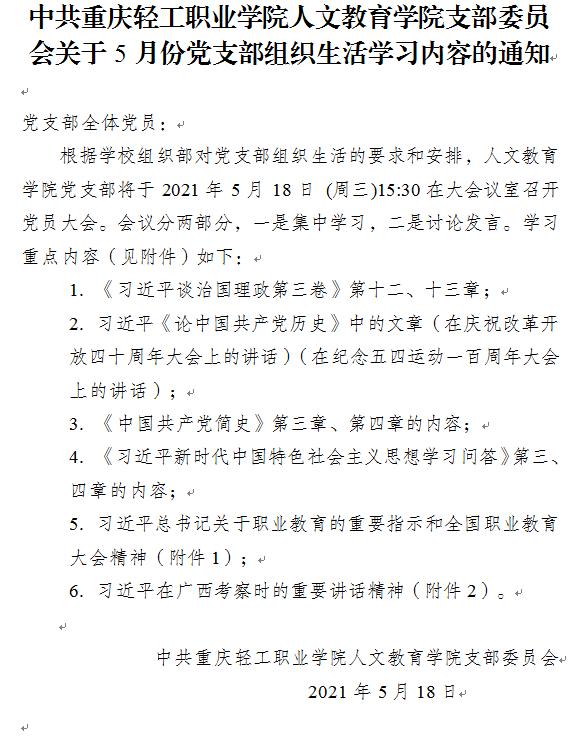 中共重庆轻工职业学院人文教育学院支部委员会关于5月份党支部组织生活学习内容的通知