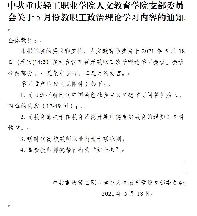 中共重庆轻工职业学院人文教育学院支部委员会关于5月份教职工政治理论学习内容的通知