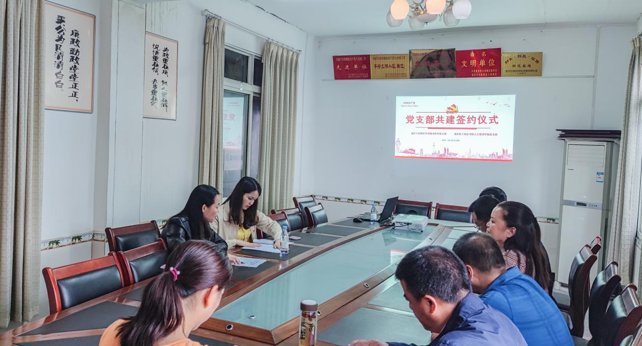 结对共建聚合力,互促共赢齐提升 ——人文教育学院党支部与宝洪村党支部举办共建签约仪式