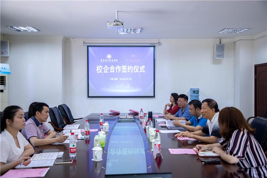 我校与重庆天籁艺术文化培训学校有限公司签订校企合作协议