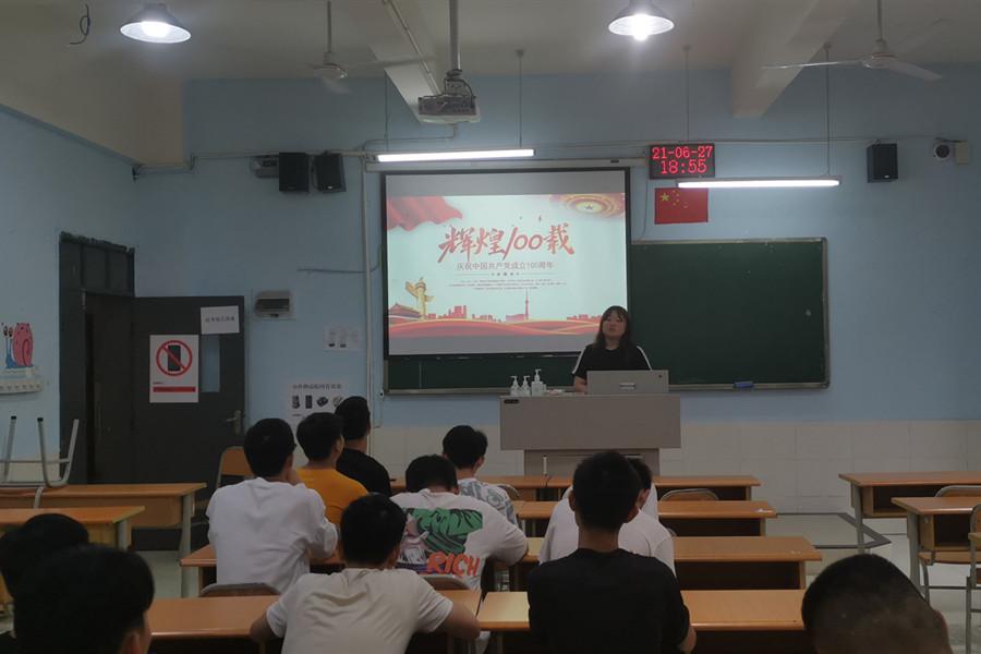学党史|智能制造学院辅导员讲述辉煌100载庆祝中国共产党成立100周年