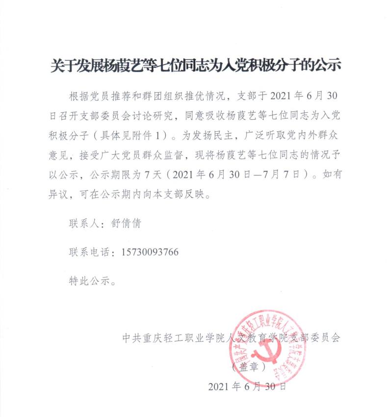 关于发展杨葭艺等七位同志为入党积极分子的公示