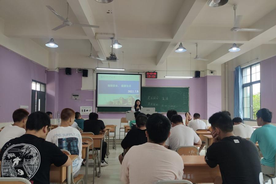 智能制造学院开展暑假安全教育主题班会