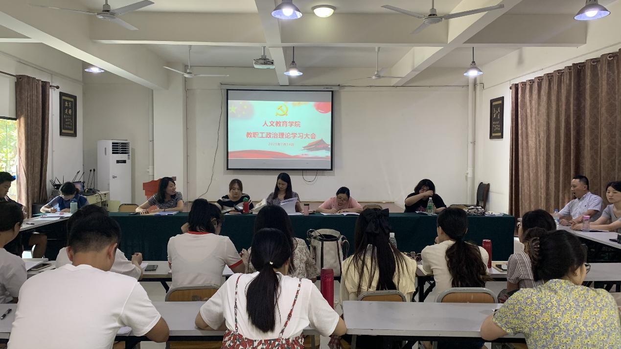 【组织师生有力】我院召开7月教职工政治理论学习会议