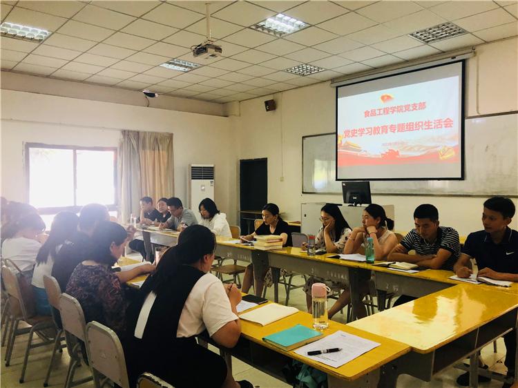 食品工程系党支部召开党史学习教育专题组织生活会