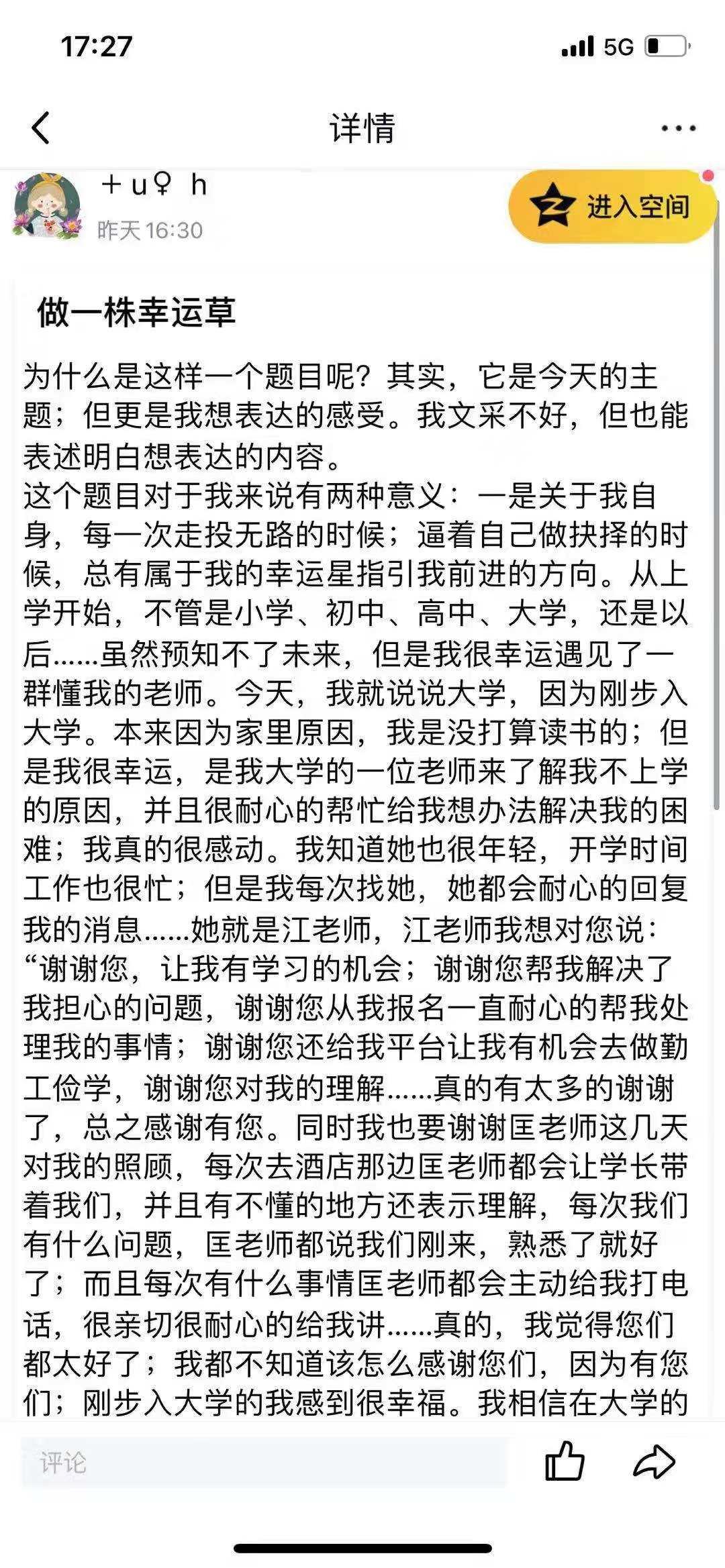 2021级新生写给我院江凤姣老师的感谢信