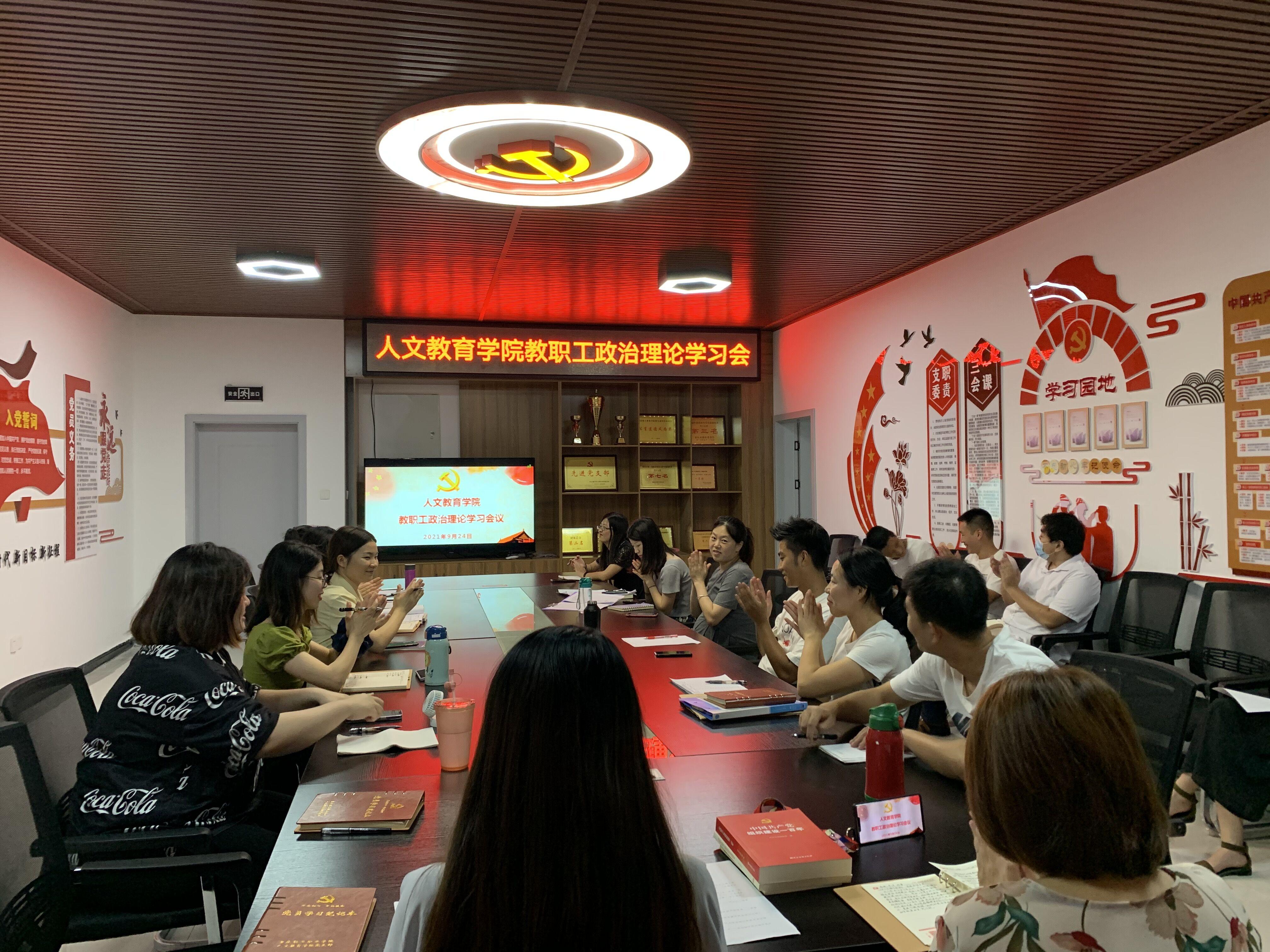 【组织师生有力】我院开展9月份全体教职工政治理论学习