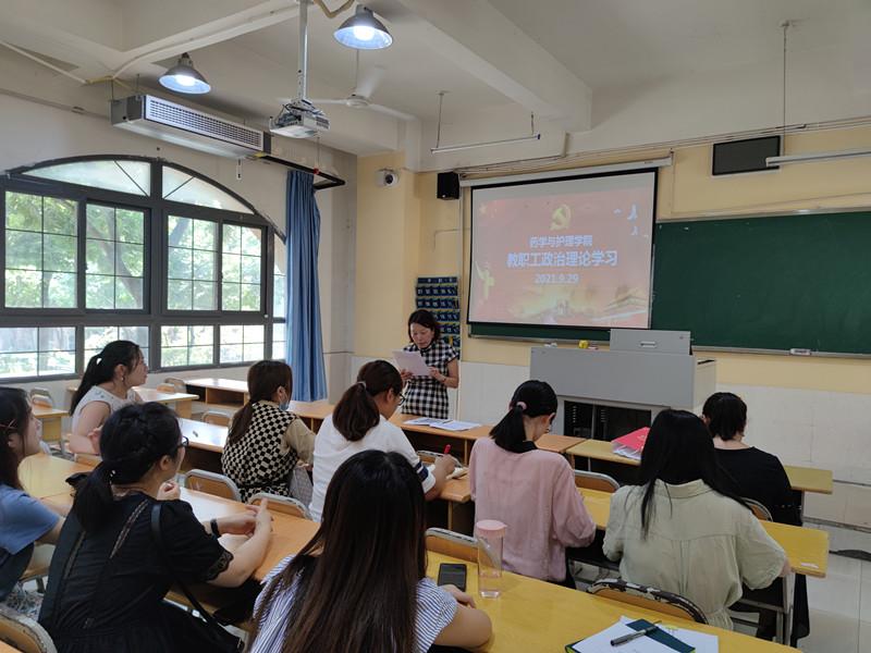 我院开展9月教职工政治理论学习